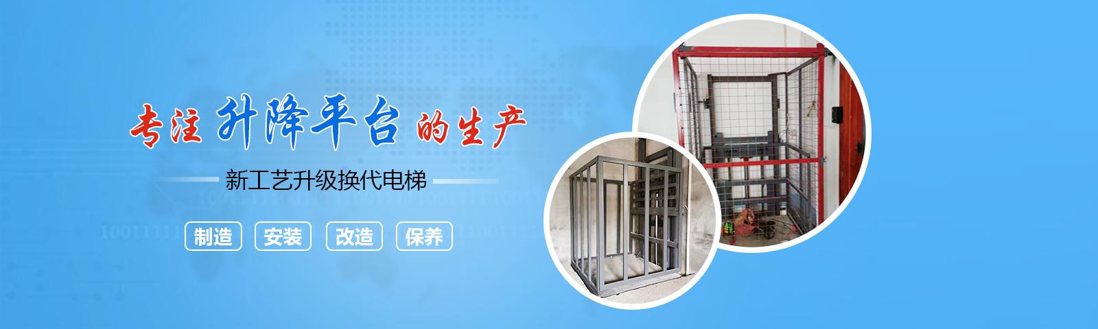 液壓升降貨梯廠家
